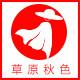 草原秋色服饰logo