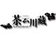 茶云川藏logo