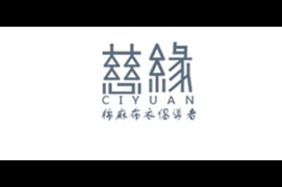 慈缘logo