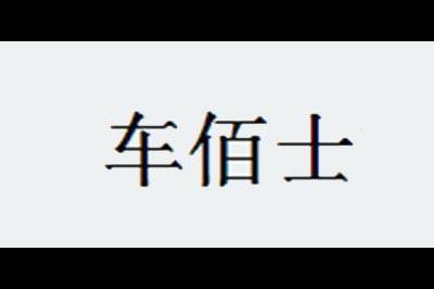 车佰士logo