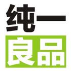 纯一良品logo