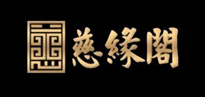 慈缘阁logo