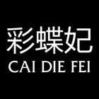 彩蝶妃logo