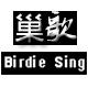 巢歌女装logo