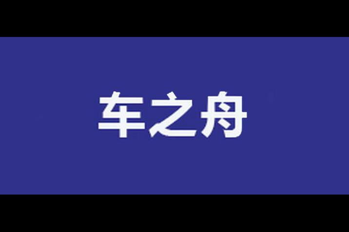 车之舟logo