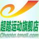 超踏运动logo
