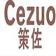 策佐男装logo