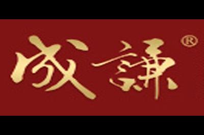 成谦logo