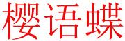 草蜂logo