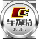 车烽特logo