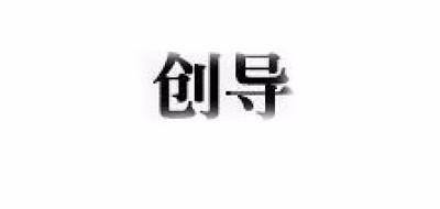 创导logo