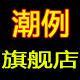 潮例logo