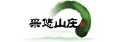 采悠山庄logo