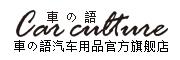 車の語logo