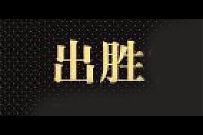 出胜logo