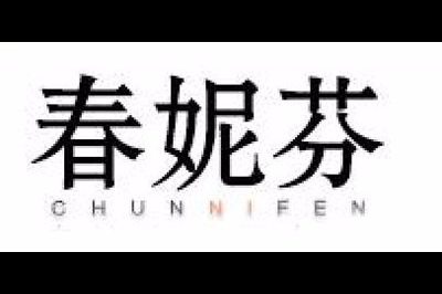 春妮芬logo