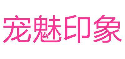 宠魅印象logo