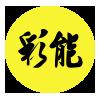 彩能logo