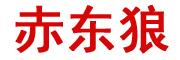 赤东狼logo