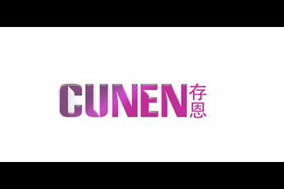 存恩logo