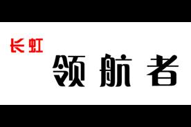 长虹领航者logo