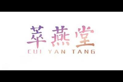 萃燕堂logo