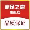 赤足之恋logo