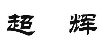 超辉logo