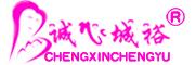 诚心城裕logo