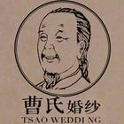 曹氏服饰logo
