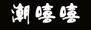 潮嘻嘻(Chaoxixi)logo