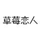 草莓恋人logo