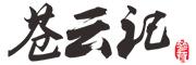 苍云记logo