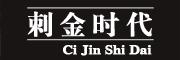刺金时代(CIJINSHIDAI)logo