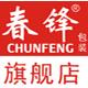 春锋(CHUNFENG)logo