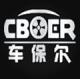 车保尔汽车用品logo