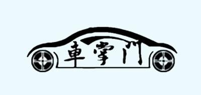 车掌门logo