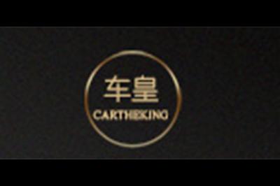 车皇logo