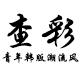 查彩logo