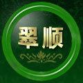 翠顺logo