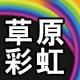 草原彩虹logo