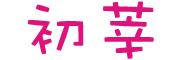 初莘logo