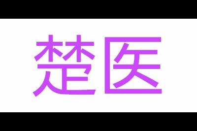 楚医logo