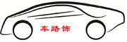 车路饰logo