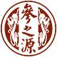 参之源logo