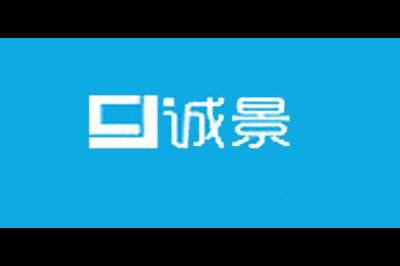 诚景logo