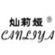 灿莉娅logo