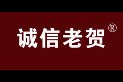 诚信老贺logo