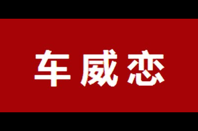 车威恋logo