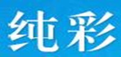 纯彩logo